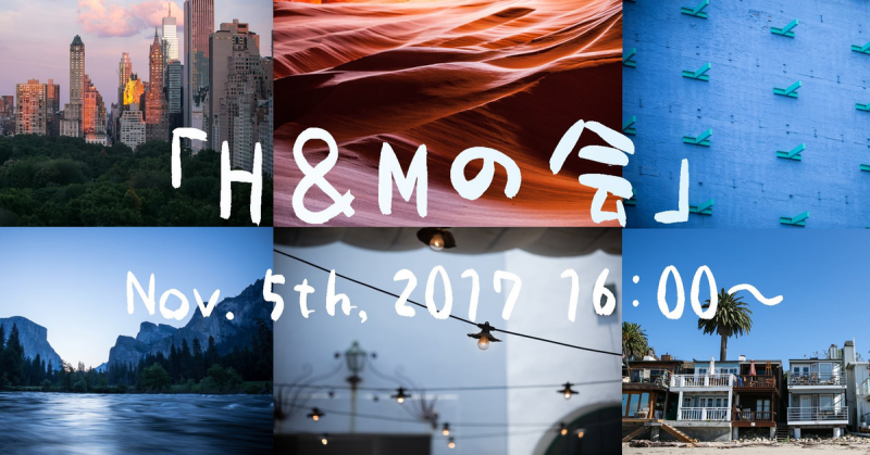 "H&Mの会『森藤ヒサシ写真展""Nature & Art""を振り返って』 @ ブリス田園調布スタジオ"