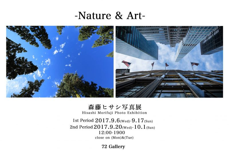 森藤ヒサシ写真展『Nature & Art』2nd Period @ T.I.P 72 Gallery